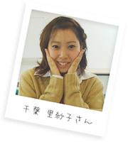 千葉 里紗子さん