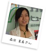 森田 美希さん