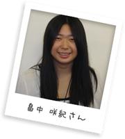 畠中 咲紀さん