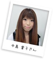 中島 賞子さん