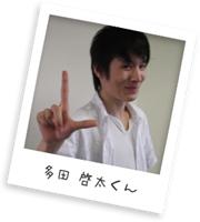 多田 啓太くん