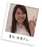 豊田 佳澄さん