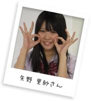 矢野 里紗さん