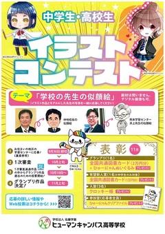 【秋葉原】イラストコンテスト(豪華商品あり)!