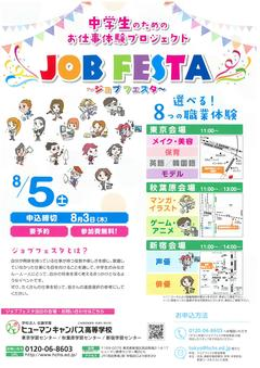 【秋葉原】8/5 ジョブフェスタのお知らせ