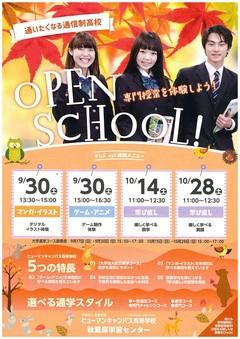 【秋葉原】9月、10月の体験授業も楽しい☆