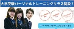 【秋葉原】「大学短・総合進学コース」って?