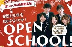 【秋葉原】中学2年生3年生「楽しい英語」体験授業!