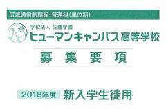 【秋葉原】お知らせ/中学3年生の入試ついて