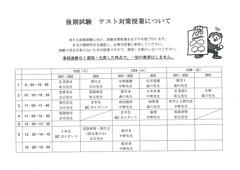 【秋葉原】在校生へ/テスト対策授業の時間割