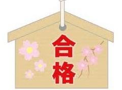 【秋葉原】再度おしらせ★入学式のご案内★