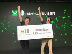 【秋葉原】速報!決勝進出!日本ゲーム大賞U-18