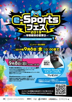 【秋葉原】e-sports大会開催★PUBG、シャドバ!