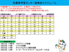 【秋葉原】9月学校説明会日程です★