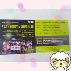 【秋葉原】9/15は日本ゲーム大賞U18決勝大会です★