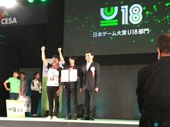 【秋葉原】日本ゲーム大賞「U18部門」ファイナリスト