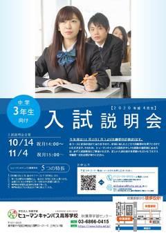 【秋葉原】10/14入試説明会は行います