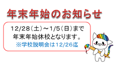 【秋葉原】年内最後の説明会&年始のお知らせ★