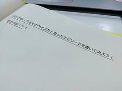 【秋葉原】ロングホームルームの授業風景
