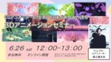 【秋葉原第二】morie.inc代表 森江康太氏による3Dアニメーションセミナー
