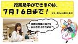 【秋葉原第二】説明会は平日(+授業見学)がお勧め!