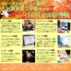 【秋葉原第二】10月の体験授業(●´ω`●)スタンプ貯めよう★