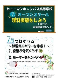 【秋葉原新】中学3年生のためのオープンキャンパス