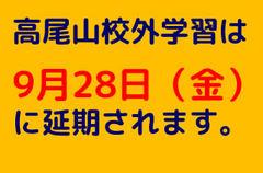 【秋葉原新】高尾山校外学習延期のお知らせ<在校生のみなさんへ>