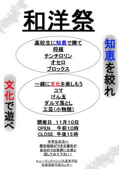 【秋葉原】プチ文化祭を実施します☆