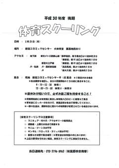 【秋葉原】2月25日☆体育スクーリングのご案内☆