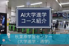 【秋葉原】AI大学進学コース紹介動画