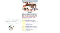【秋葉原】7月22日通信制高校合同相談会(学びリンク)に参加します!