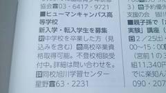 【旭川】旭川市民広報誌と地域経済誌に掲載されました!