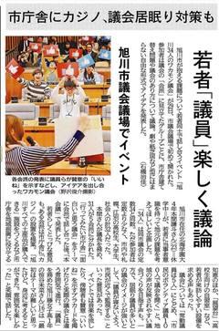 【旭川】キャリア教育のご案内!