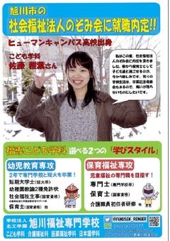 【旭川】卒業生からのうれしい報告!!