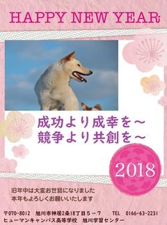 【旭川】明けましておめでとうございます!