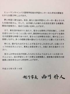 【旭川】行政との連携!!