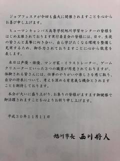 【旭川】地域の支援に感謝しております!