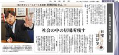 【旭川】北海道新聞に掲載されました。