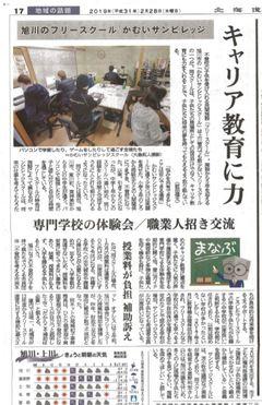 【旭川】フリースクールの記事が掲載されました。