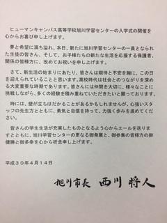 【旭川】市長より祝辞が届きました。