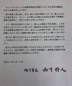 【旭川】旭川学習センターの入学式!!