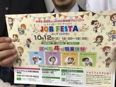 【旭川】ジョブフェスタ開催のご案内