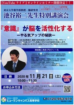 【旭川】オンラインセミナー実施します!