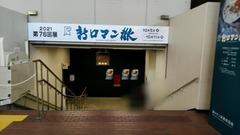 【旭川】絵画鑑賞会
