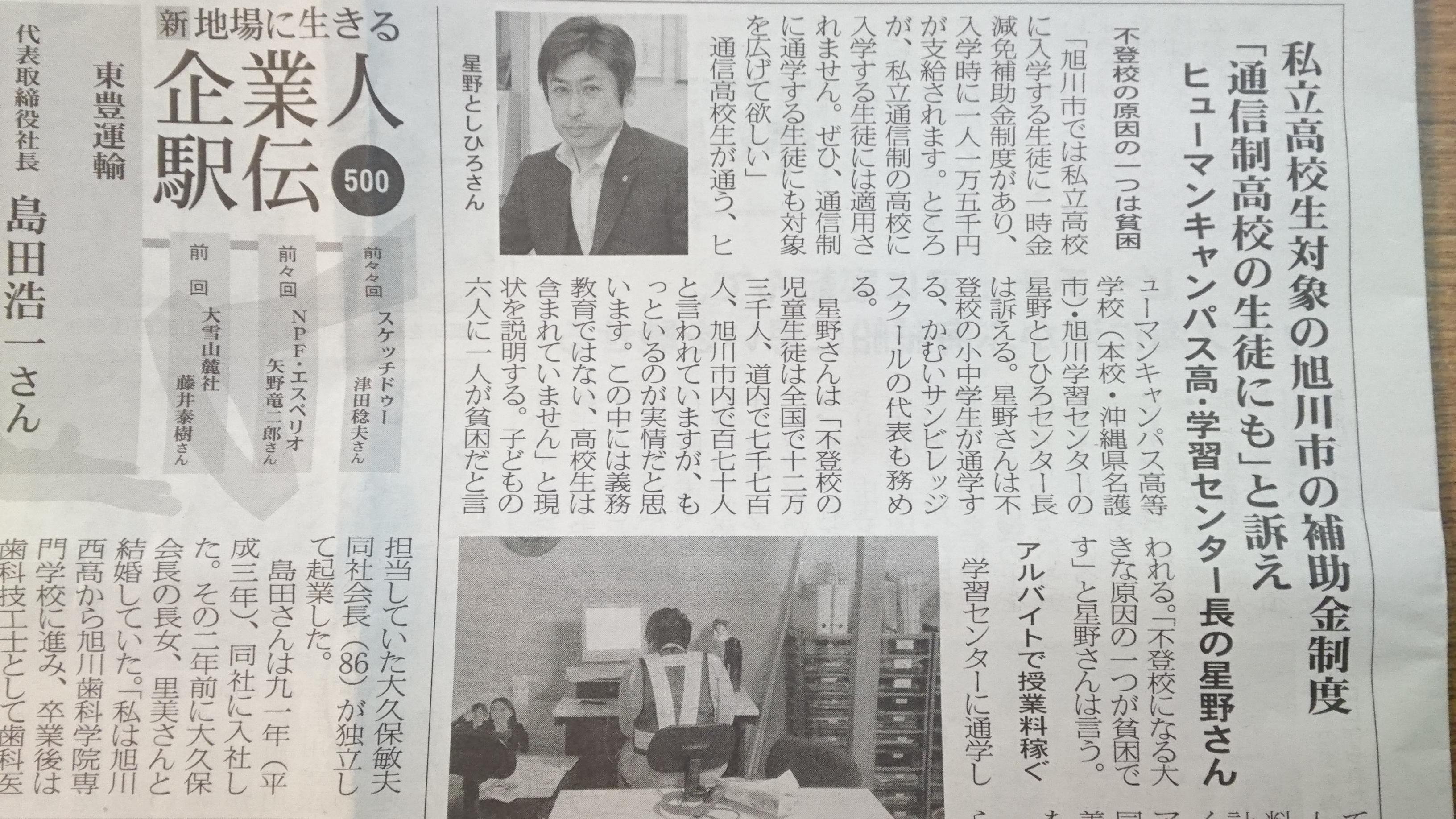 旭川】あさひかわ新聞に掲載いた...