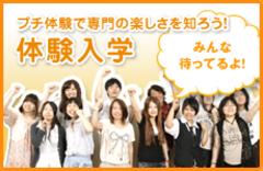 【福岡】GWも学校見学会を開催しています!
