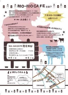 明日いよいよオープン! 学生手作り★mo-mo cafe 15日まで★