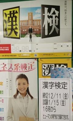 漢字検定にチャレンジ!&スクーリング