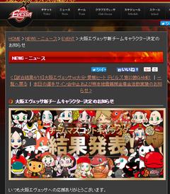 続★マスコットキャラクターコンテストの報告!